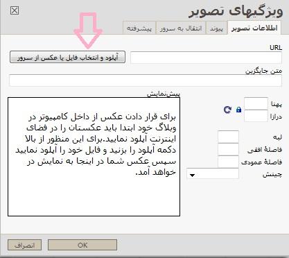 روش آپلود فایل یا عکس در وبلاگ و وبسایت